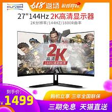 ¥1399 Game Demon 游戏悍将 AK27UA 27英寸 IPS显示器 (3840×2160)
