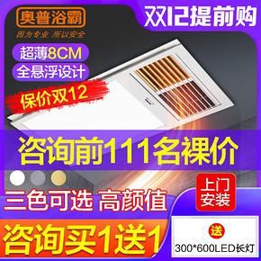AOPU 奥普 E201 集成吊顶风暖浴霸 499元