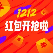 双12超级红包来啦# 淘宝最高1212元红包  每天可领3次