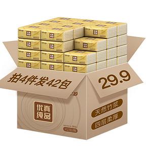 【拍4件】优真竹浆本色抽纸整箱共42包 24.9元包邮(29.9-5券)