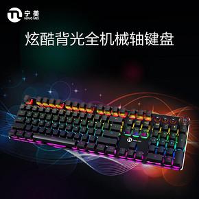 宁美GK32机械键盘鼠标套装台式电脑游戏专用cf吃鸡专业电竞笔记本外接有线