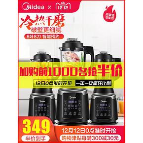 美的 19新款 多功能全自动加热破壁机 料理机 349元12日0点抢 限前1000件半价