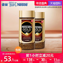 雀巢瑞士进口咖啡雀巢金牌速溶咖啡粉美式提神纯黑咖啡罐装100g*2  券后118