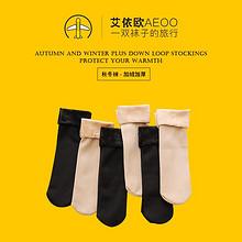 Aeoo 艾依欧 加厚雪地袜 5双 2色可选 14.9元