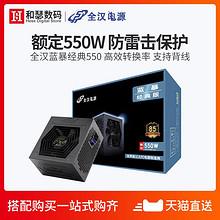 全汉蓝暴经典550额定550W电脑电源台式机节能静音游戏主机电源 289元