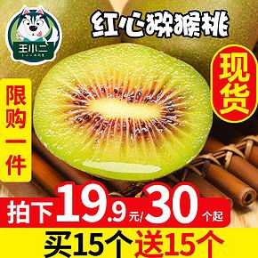 四川成都红心猕猴桃 当季奇异果 弥猴桃 30个 19.9元