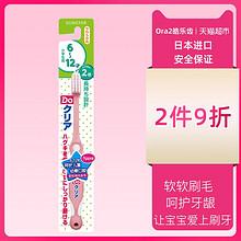 日本进口皓乐齿DoClear保护幼嫩牙龈儿童牙刷6-12岁宝宝蛀牙龋齿 *2件 23.22元