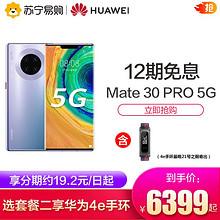 华为(HUAWEI) Mate 30 Pro 5G版 智能手机 8GB+128GB 6399元