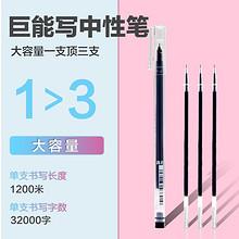 真彩 GP118 大容量中性笔 1支 送中性笔芯20支 5.9元