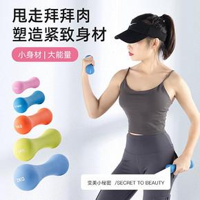 小哑铃女士健身家用儿童男士纯铁一对瑜伽瘦手臂减肥0.5/1.5/2k1g 6.9元
