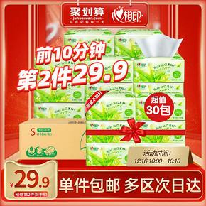 心相印抽纸茶语纸巾3层120抽30*2 *2件 88.8元(合44.4元/件)