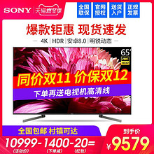 SONY 索尼 KD-65X9500G 65英寸 4K 液晶电视 9579元