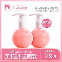 【买1送1】红色小象按压式儿童牙膏 39元包邮(59-20券)