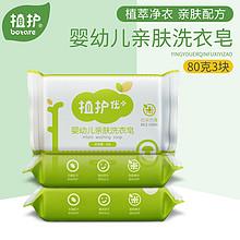【植护】婴儿除污去渍洗衣皂6块装 7.2元包邮(10.2-3券)