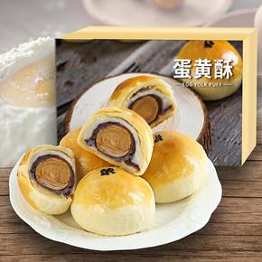 蛋黄酥6枚300g 雪媚娘麻薯糕点心早餐面包手工特产小吃网红零食品 10.1元