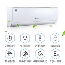 格力品悦大1匹变频1级冷暖壁挂机式空调KFR-26GW/FNhAa-A1 2599元