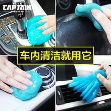 蓝帅-汽车内饰吸粘灰尘清洁软胶 2.29元