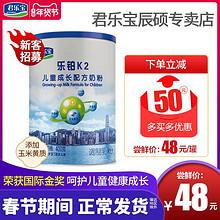 君乐宝奶粉4段乐铂k2儿童成长学生牛奶粉 400g 48元