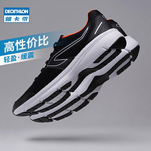 迪卡侬(DECATHLON) ekiden one plus 男款跑步鞋 99.9元