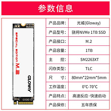 GLOWAY 光威 骁将 VAL NVMe 固态硬盘 1TB 669元