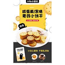 21日前正常发货,108gx4件 小白心里软 咸蛋黄/黑糖味麦芽夹心小饼干 拍4件14.
