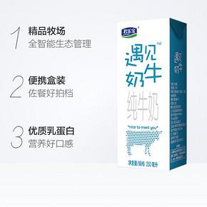 ¥127.25 君乐宝遇见奶牛纯牛奶原味补钙早餐奶优质乳蛋白250ML*12盒礼盒装*5