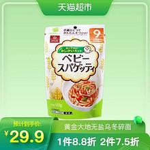 日本进口黄金大地无盐意大利碎面100g婴儿辅食宝宝营养面食无添加 *2件 44.86