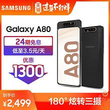 Samsung/三星Galaxy A80 SM-GA8050 8+128GB 180°炫转三摄 4G智能手机 2499元