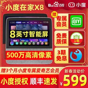 小度 小度在家智能屏X8 蓝牙音箱 599元