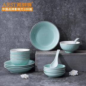雅诚德 中式碗餐具套装家用碗盘 龙泉饭碗组合陶瓷碗青瓷碗碟汤碗 *2件 11.8