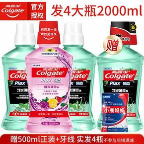 高露洁温和杀菌消炎漱口水500ml*4瓶 限时特价58.9元包邮