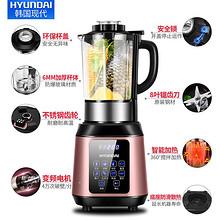HYUNDAI 现代 QC-LL2435 加热破壁料理机 262元