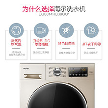 ¥2299 Haier海尔EG8014HB39GU18公斤变频洗烘一体滚筒洗衣机