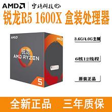 AMD 锐龙 Ryzen 3 1200 CPU处理器 255元