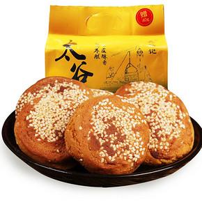 鑫炳记 山西特产糕点 蜂蜜胡麻油味 240g *2件 29.85元(合14.93元/件)