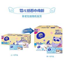 维达婴儿专用抽纸3层纸巾100抽*24包 宝宝纸巾面巾纸餐巾纸整箱eg 59.9元