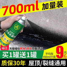 金顶 黑色水性屋顶防水补漏材料 800g 9.8元
