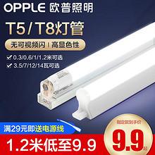 欧普照明(OPPLE) T5 一体化LED灯管 14W (1.2m) 9.4元