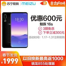 魅族(MEIZU) 16s 智能手机 6GB+128GB 1899元 1899元