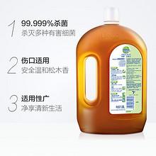 ¥126.16 滴露消毒液皮肤衣物家居消毒水1.8+1.8实惠大包装