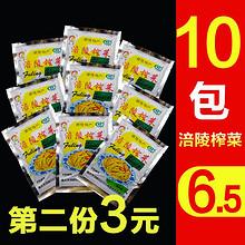 重庆特产涪陵榨菜丝小包装50g*10袋咸菜下饭菜培陵酱菜泡菜 6.5元