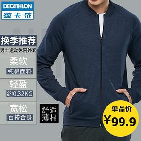 迪卡侬(DECATHLON) GYPMW 123083 男士立领夹克 79.9元