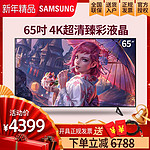 三星(SAMSUNG) UA65RU7700JXXZ 65英寸 4K 液晶电视 4299元