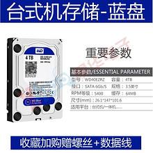 西部数据(WD) 蓝盘 台式机硬盘 4TB(WD40EZRZ) 549元