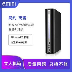 e.mini 立人E-2007 Micro ATX 迷你机箱 168元