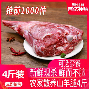 然妈羊腿肉4斤羊肉带骨农家散养新鲜黑山羊肉羊腿羊排羊蝎子现杀 129.9元