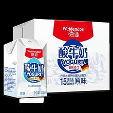 德国进口 德亚酸牛奶200ml*15盒 38.9元