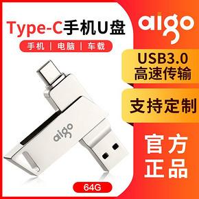 aigo 爱国者 U350 64GB Type-C USB3.0双接口U盘 49.8元