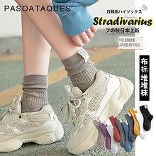 五双装布标堆堆袜女秋冬全棉薄款女袜纯色复古学生中筒日系长袜子 28.44元