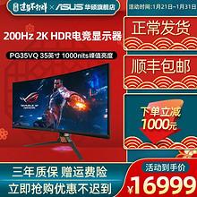 华硕(ASUS) PG35VQ 35英寸显示器(3440x1440、21:9、200Hz、1800R) 16799元